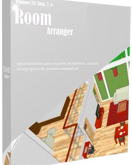 Room Arranger 9.6.1.624 Crack